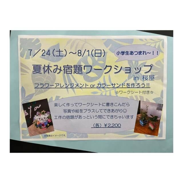 夏休み宿題ワークショップ in桜屋